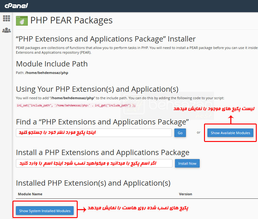 PHP PEAR Packages interface