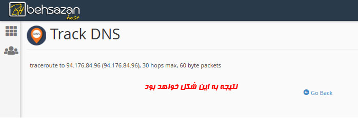 cpanel traceroute result