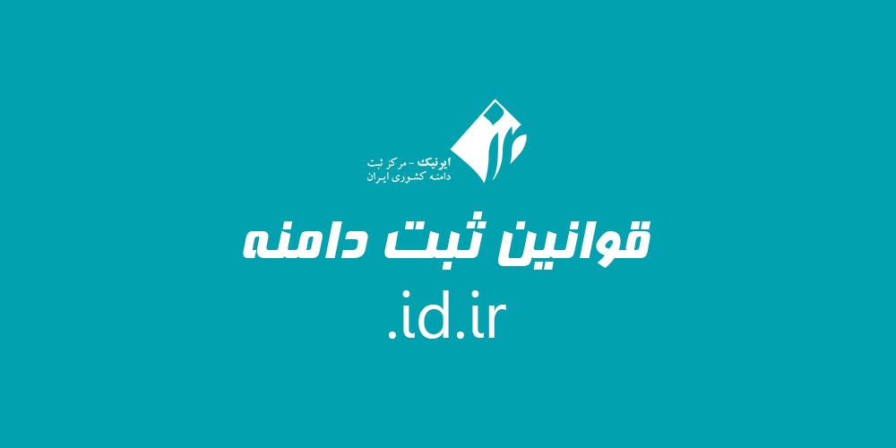 قوانین ثبت دامنه id.ir.