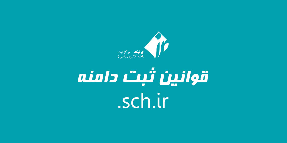 قوانین ثبت دامنه sch.ir.