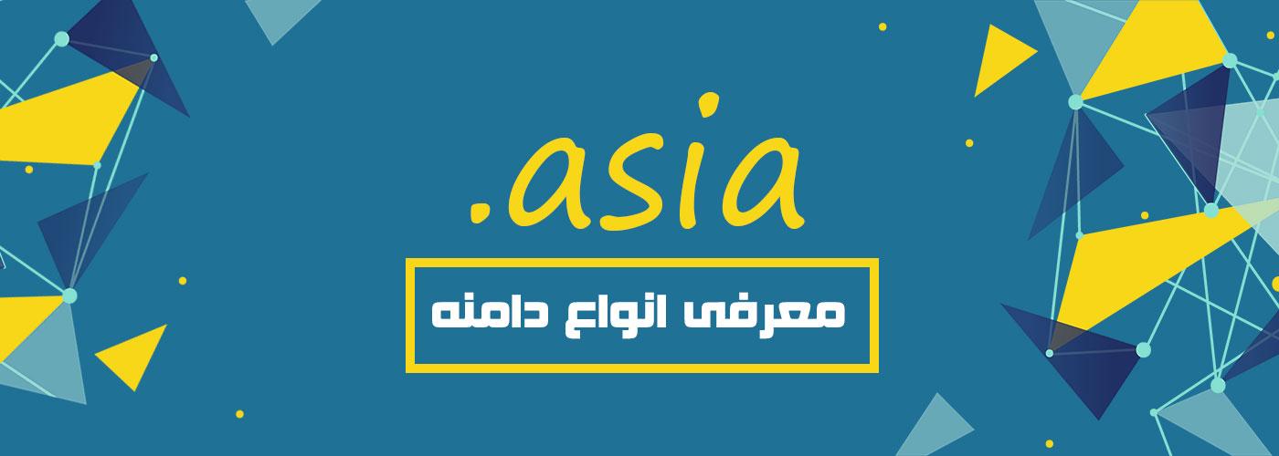 معرفی دامنه Asia.
