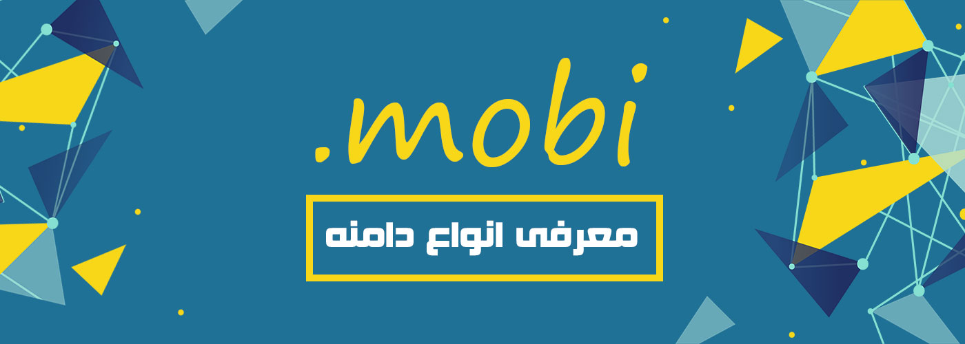 معرفی دامنه MOBI.