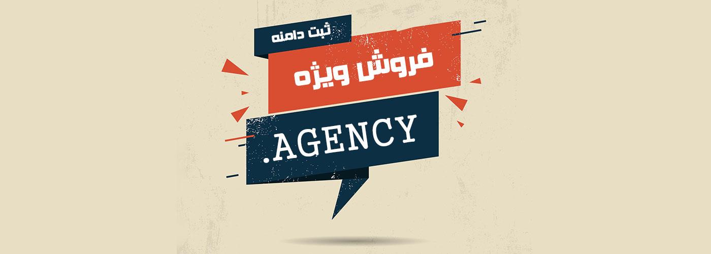فروش ویژه ثبت دامنه AGENCY تا اطلاع ثانوی 90,000 تومان