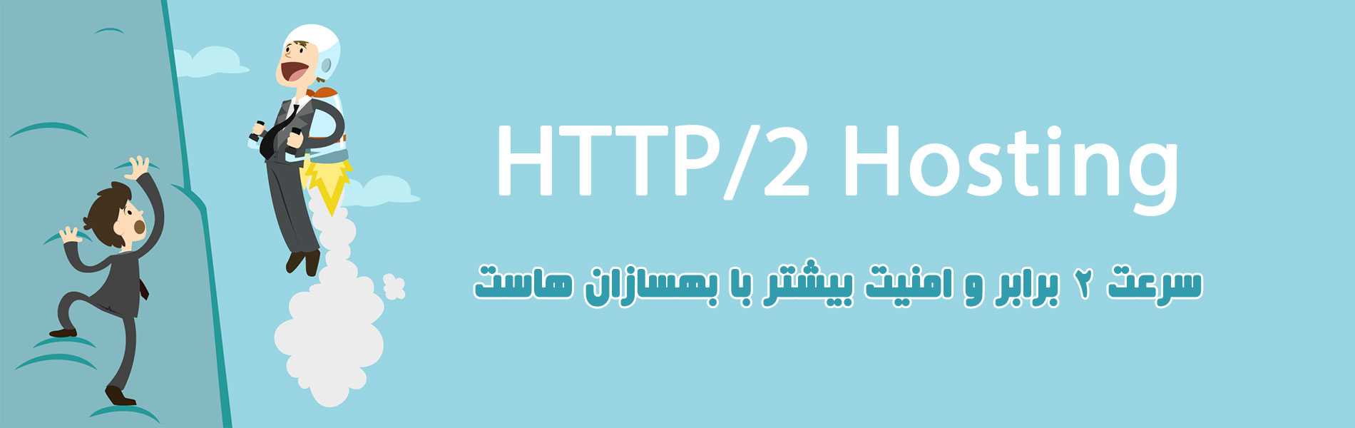هاست HTTP/2