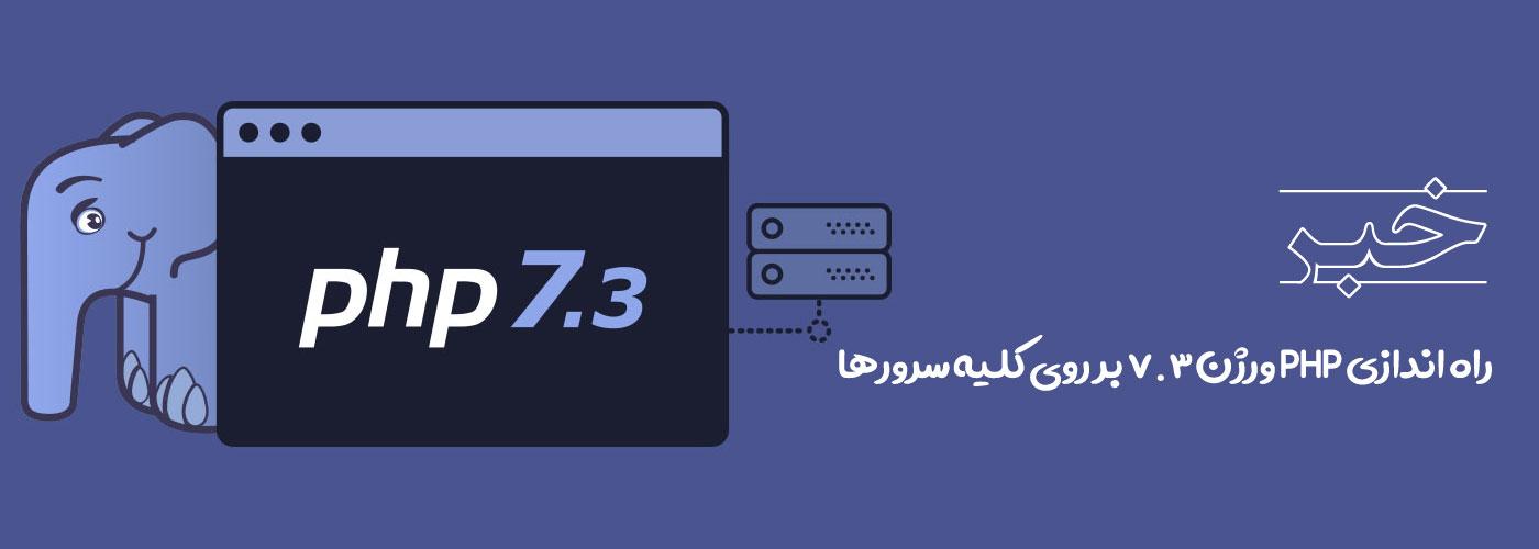 راه اندازی PHP ورژن 7.3 بر روی کلیه سرورها
