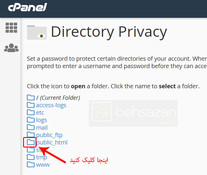 directory privacy public_html