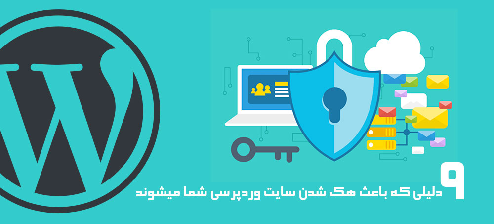 9 دلیلی که باعث هک شدن سایت وردپرسی شما میشوند