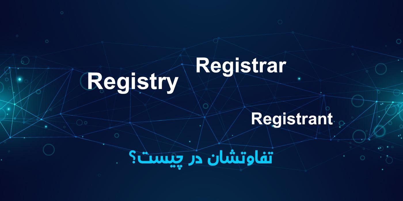 تفاوت registry، registrar و registrant چیست؟