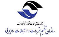 سازمان تنظیم مقررات رادیویی