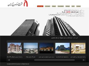 شرکت آذرستان