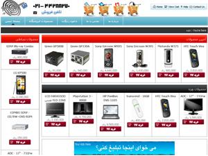 فروشگاه ایران سون