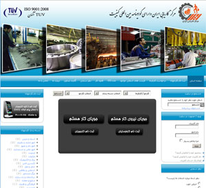 کاریابی ایران