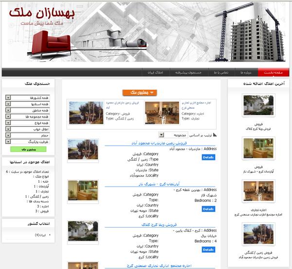 طراحی سایت املاک بهسازان
