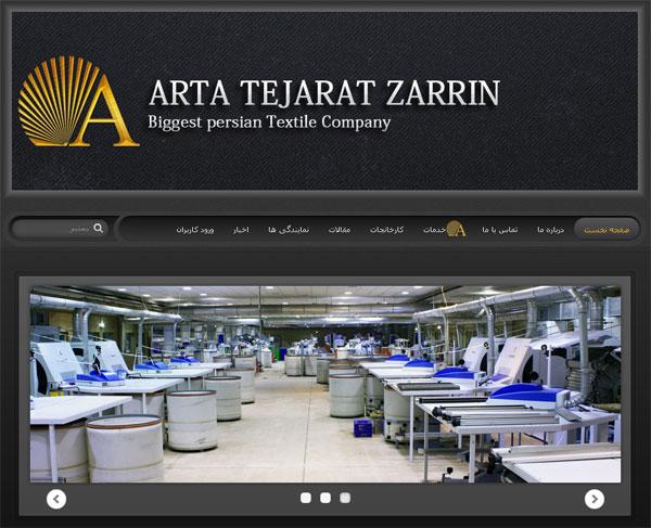 شرکت آرتا تجارت