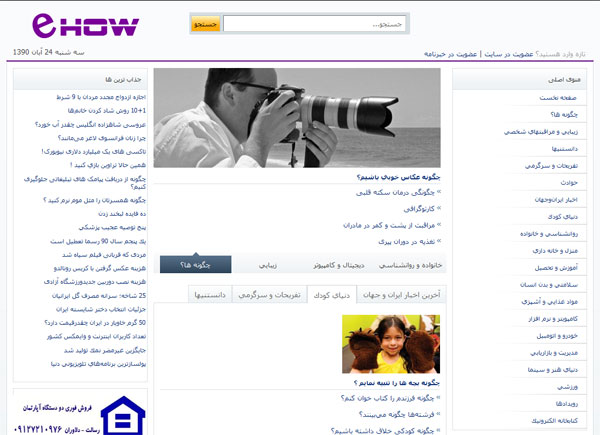 وب سایت ehow