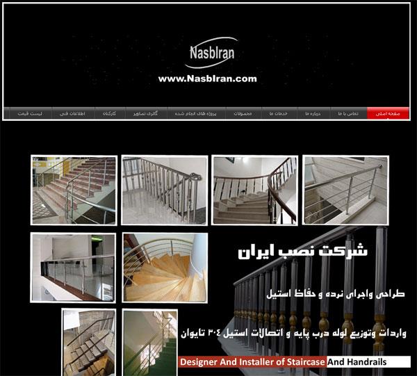 نصب ایران
