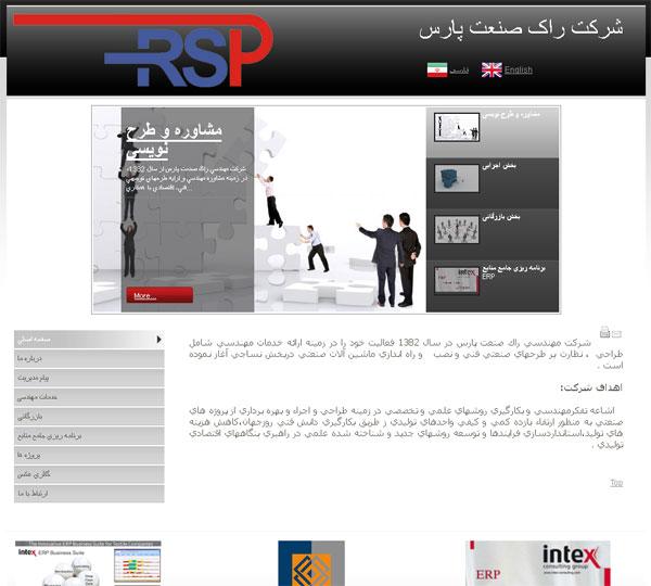 شرکت راک صنعت پارس