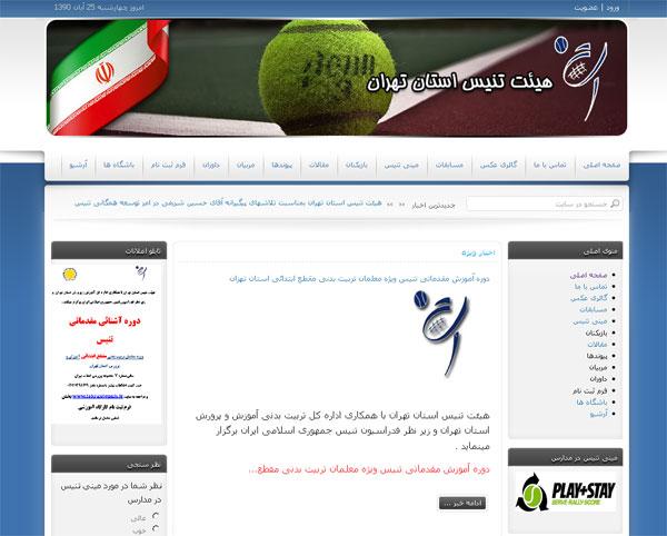 هیئت تنیس ایران