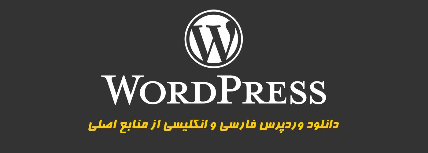 آموزش دانلود وردپرس فارسی و انگلیسی از منابع اصلی