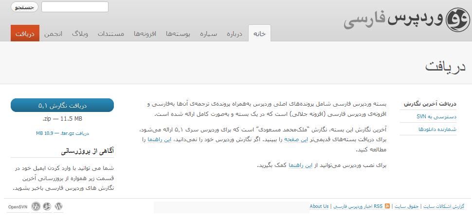 download wordpress wp persian