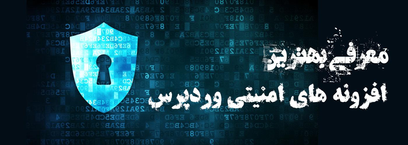 معرفی بهترین افزونه های امنیتی وردپرس