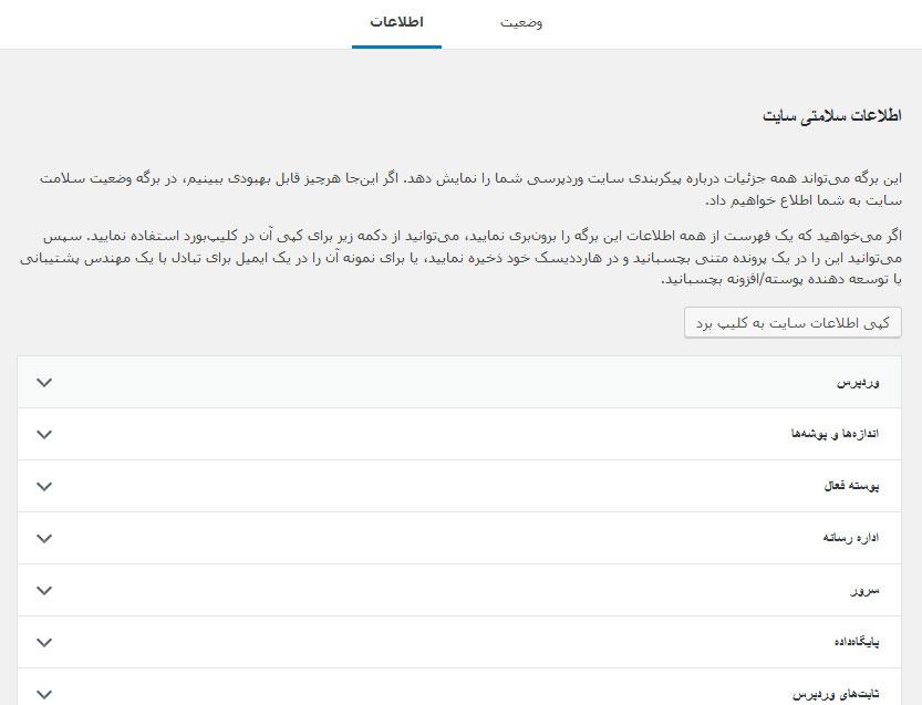 اطلاعات سلامتی سایت وردپرس